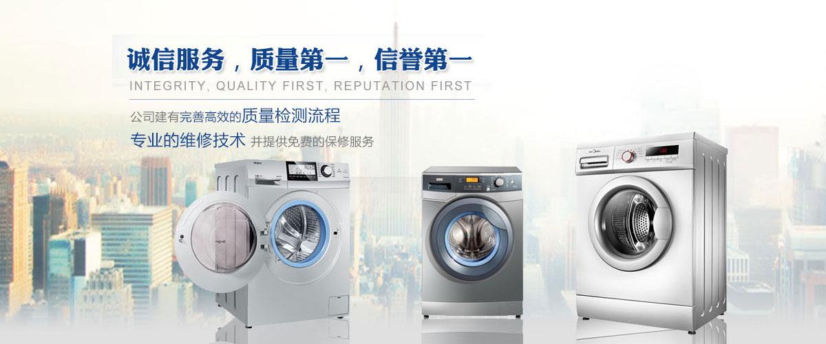 郑州海尔洗衣机维修